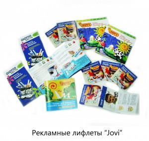 Рекламные лифлеты Джови