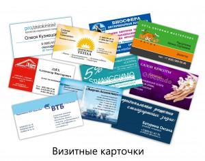 изготовление визитных карточек Королев
